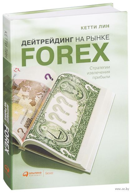 Кэти лин дейтрейдинг на рынке forex стратеги советник форекс cobra adrenaline