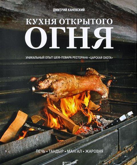 Кухня открытого огня. Печь, тандыр, мангал, жаровня. Дмитрий Каневский