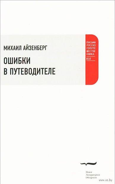 Ошибки в путеводителе. Михаил Айзенберг