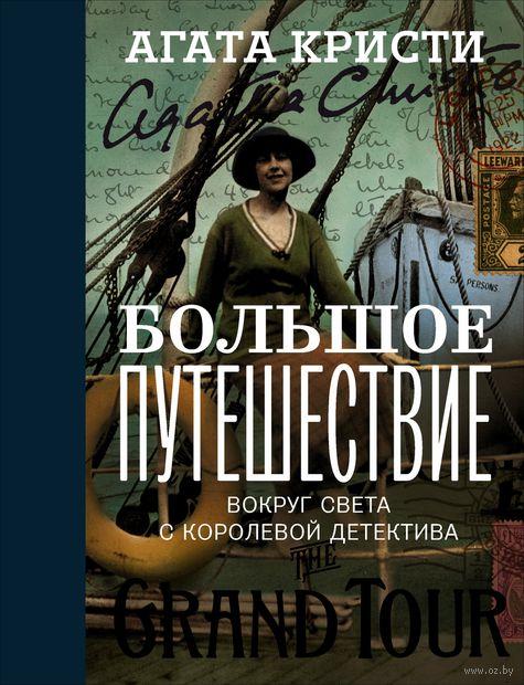 Большое путешествие. Вокруг света с королевой детектива. Агата Кристи
