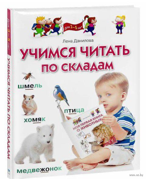 Учимся читать по складам. Для детей 3-5 лет — фото, картинка
