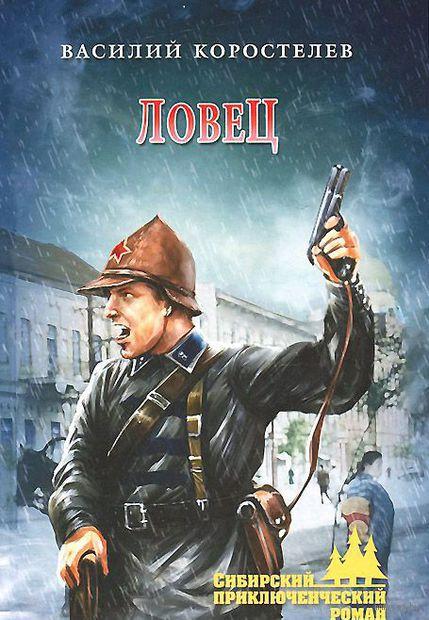Ловец. Василий Коростелев