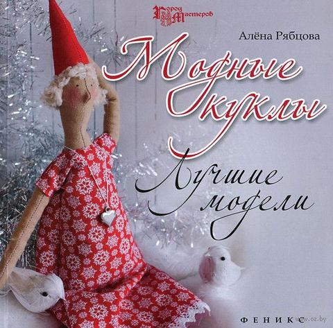 Модные куклы. Лучшие модели. Алена Рябцова
