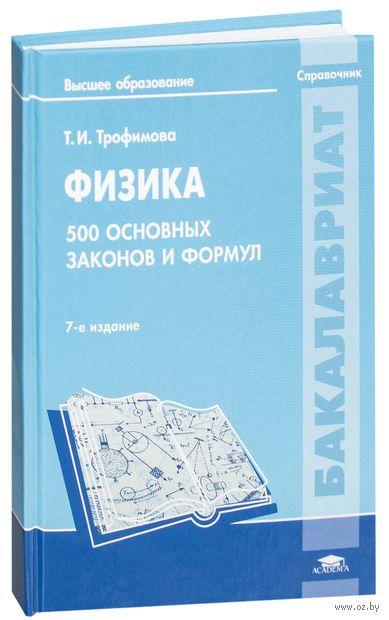Физика. 500 основных законов и формул. Таисия Трофимова