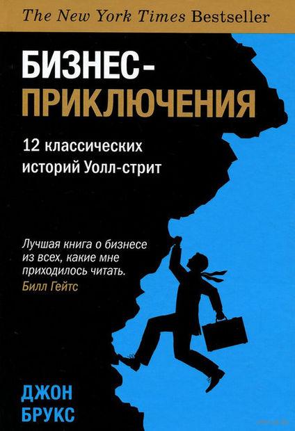 Бизнес-приключения. 12 классических историй Уолл-стрит. Джон Брукс