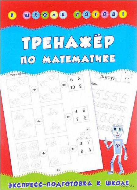 Тренажер по математике. Наталия Леонова