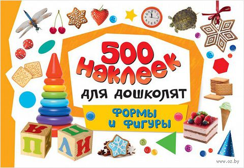 500 наклеек для дошколят. Формы и фигуры
