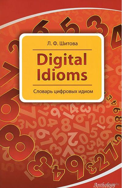Cловарь цифровых идиом. Лариса Шитова