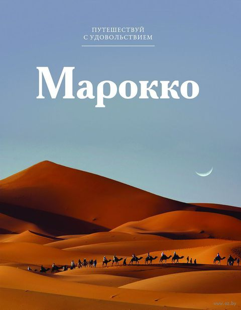 Марокко. Дарья Назаренко