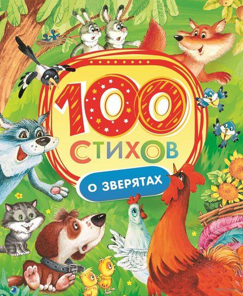 100 стихов о зверятах. Агния Барто, Борис Заходер, Корней Чуковский