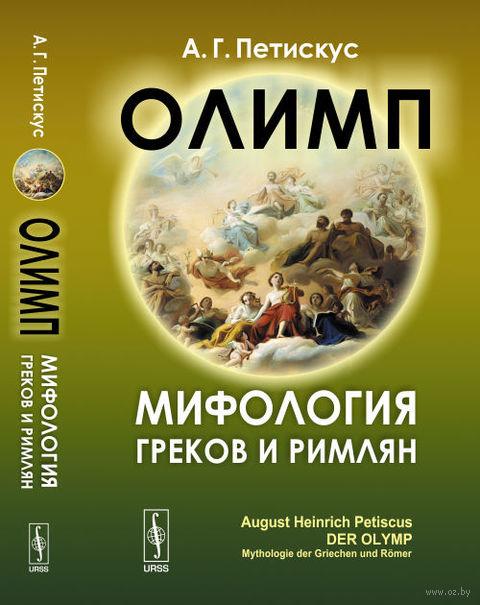 Олимп. Мифология греков и римлян — фото, картинка
