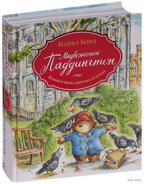 Медвежонок Паддингтон. Большая книга цветных историй — фото, картинка