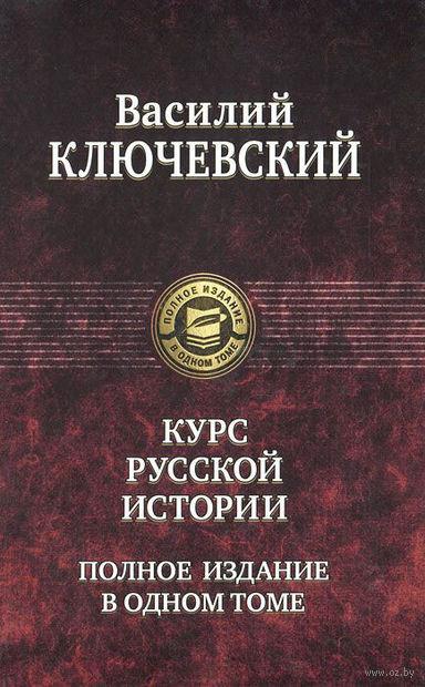Курс русской истории. Полное издание в одном томе — фото, картинка
