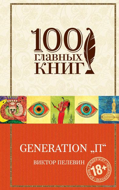 "Generation ""П"" — фото, картинка"