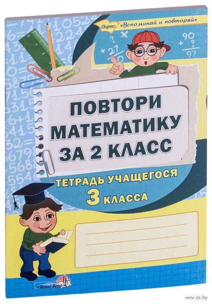 Повтори математику за 2 класс. Тетрадь учащегося 3 класса — фото, картинка