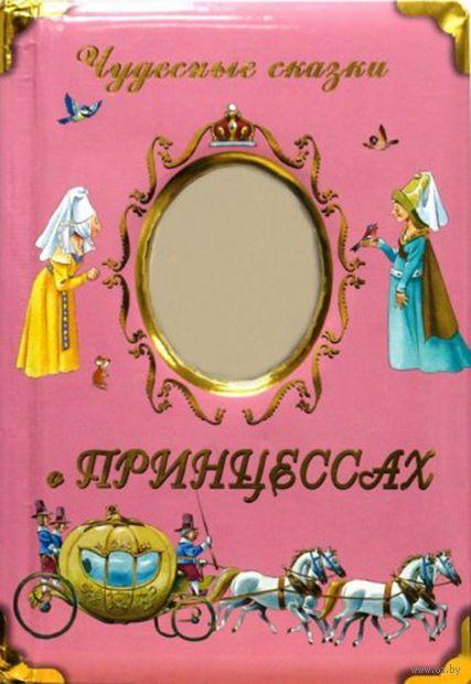 Чудесные сказки о принцессах — фото, картинка