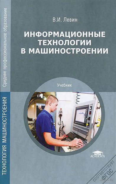 Информационные технологии в машиностроении. Владимир Левин