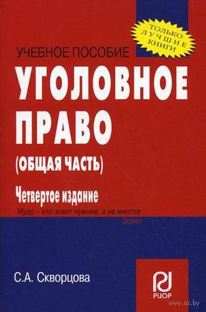 Уголовное право. Общая часть (м). Светлана Скворцова