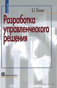 Разработка управленческого решения. Б. Литвак
