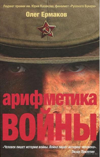 Арифметика войны. Олег Ермаков