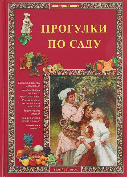 Прогулки по саду. Елена Ракитина