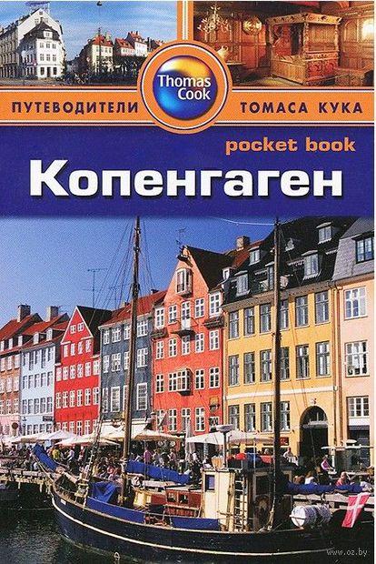 Копенгаген. Путеводитель. Пэт Леви
