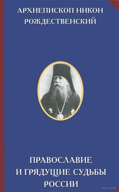 Православие и грядущие судьбы России. Никон  Архиепископ