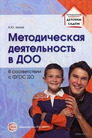 Методическая деятельность в ДОО. Ксения Белая