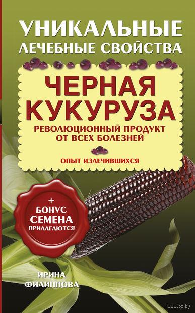 Черная кукуруза (м). И Филиппова