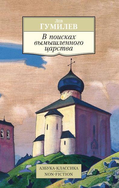 В поисках вымышленного царства (м). Лев Гумилев