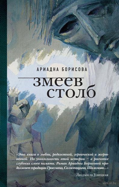 Змеев столб. Ариадна Борисова