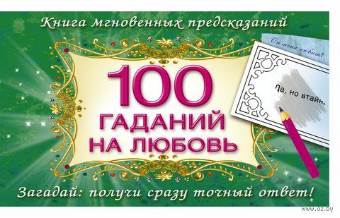 100 гаданий на любовь. Татьяна Емельянова