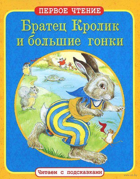 Братец Кролик и большие гонки. Джоэль Харрис