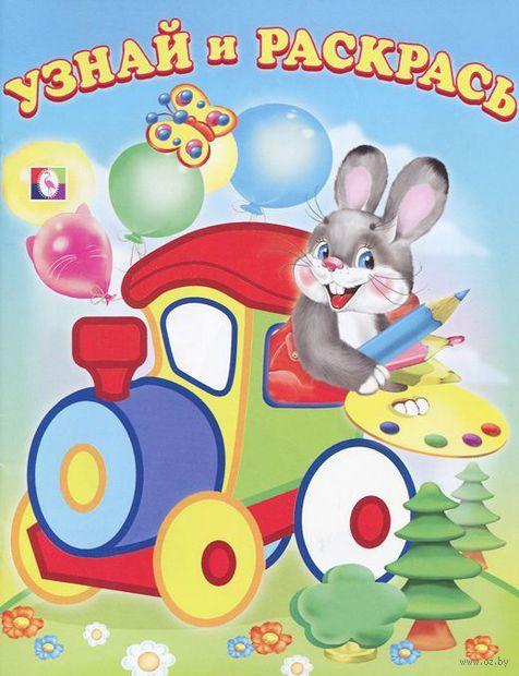 Заяц и паровозик. Раскраска