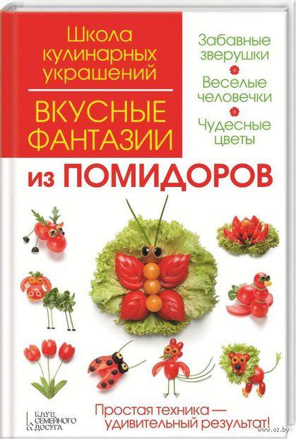 Вкусные фантазии из помидоров — фото, картинка