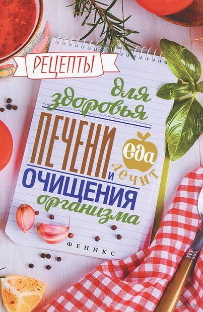 Рецепты для здоровья печени и очищения организма. Кристина Гейден