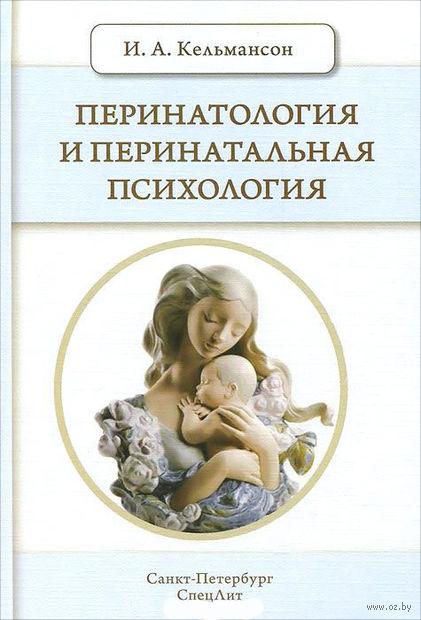 Перинатология и перинатальная психология. И. Кельмансон