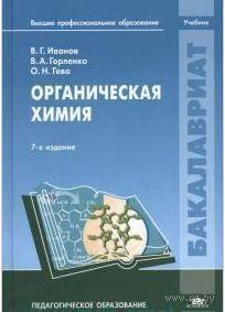 Органическая химия. Ольга Гева, Виталий Иванов, Валентин Горленко