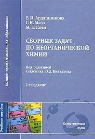 Сборник задач по неорганической химии. Е. Ардашникова, Г. Мазо, Марина Тамм