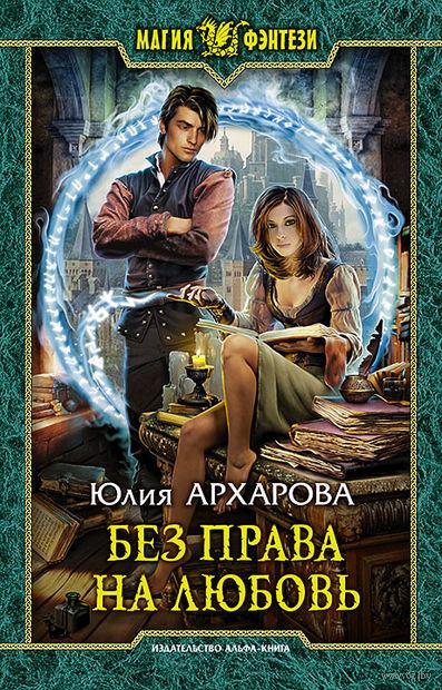 Без права на любовь. Юлия Архарова
