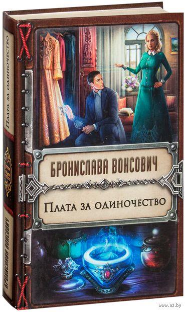 Плата за одиночество. Бронислава Вонсович