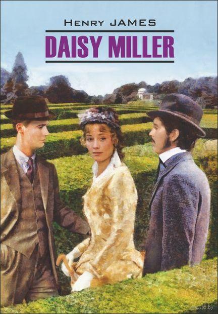 Daisy Miller. Генри Джеймс