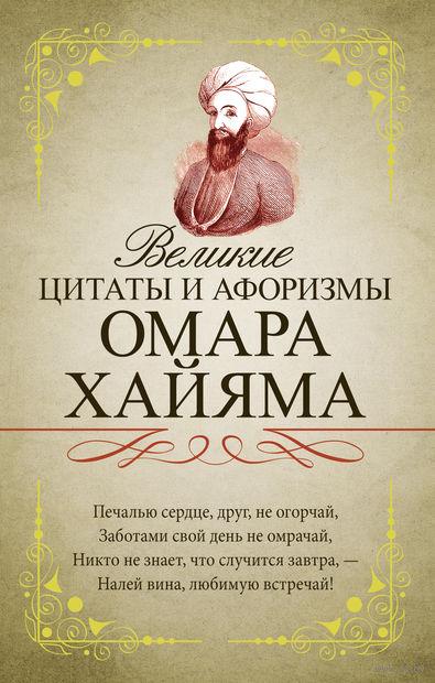 Великие цитаты и афоризмы Омара Хайяма — фото, картинка