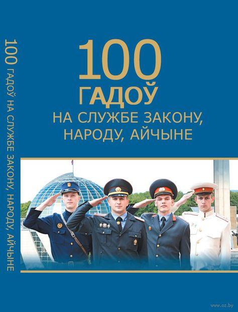 100 гадоў на службе Закону, Народу, Айчыне — фото, картинка