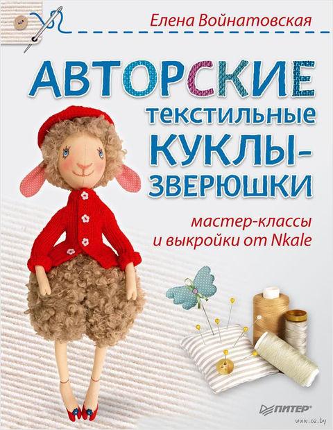 Авторские текстильные куклы-зверюшки. Мастер-классы и выкройки от Nkale — фото, картинка