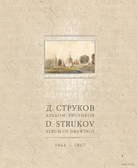 Альбом рисунков. 1864-1867 — фото, картинка