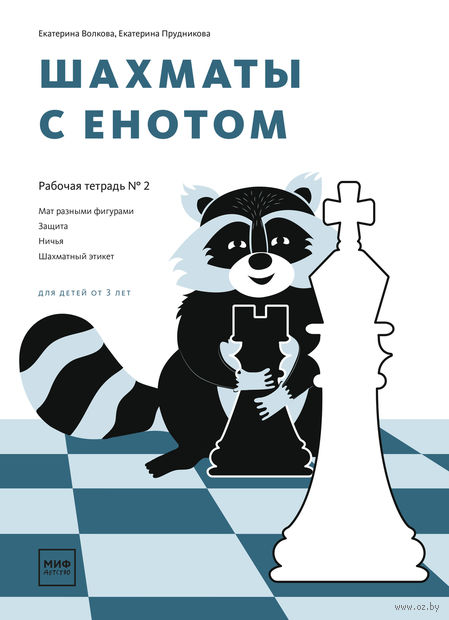 Шахматы с енотом. Рабочая тетрадь №2 — фото, картинка