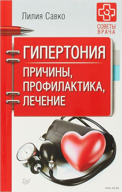 Гипертония. Причины, профилактика, лечение — фото, картинка