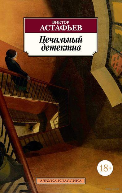 Печальный детектив (м) — фото, картинка
