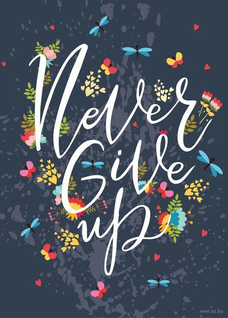"Открытка ""Never Give Up"" — фото, картинка"
